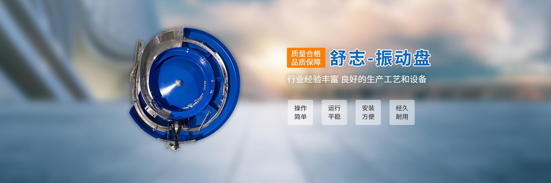 上海振动盘